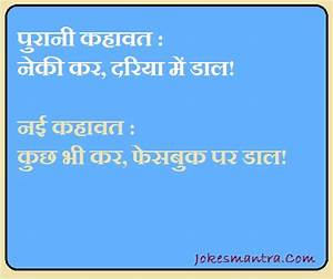 FUNNY QUOTES FOR FACEBOOK IN HINDI image quotes at ...