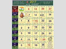 Kannada Calendar August 2017 calendarcraft