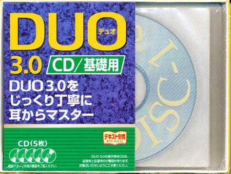 Duo 3.0/cd基礎用 紀伊國屋書店ウェブストア