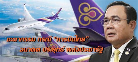 'ตลท.' ขึ้นเครื่องหมาย 'C' หุ้น 'การบินไทย' บังคับซื้อขาย ...