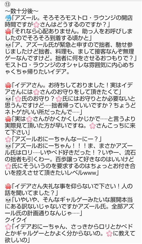ツイステ 裏 夢 小説