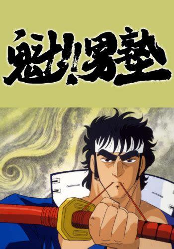sakigake otokojuku anime planet