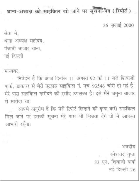 letter   inspector   police station