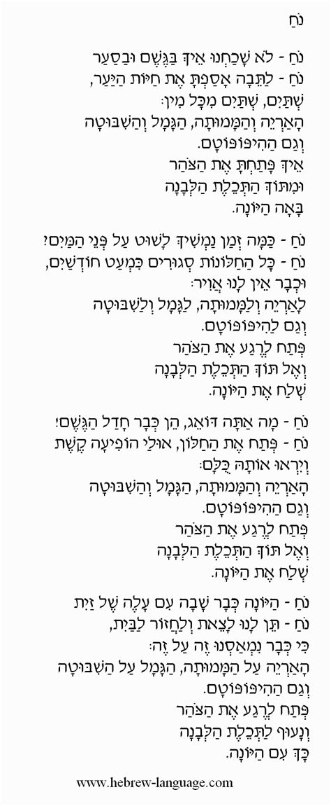 hebrew songs noach mati caspi