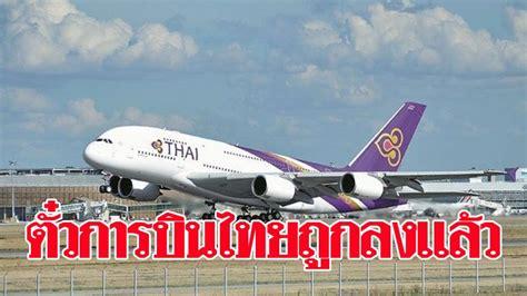สายเที่ยวเฮ! ตั๋วบินไทยถูกลงแล้ว ดีเดย์ 11 มิ.ย. - ประหยัด ...