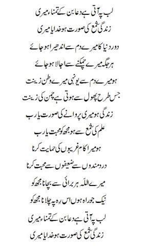 lab pe aati hai dua lyrics urdu allama iqbal iqbal