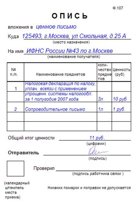 Штамп Почты России с Датой Отправлений скачать - картинка 1
