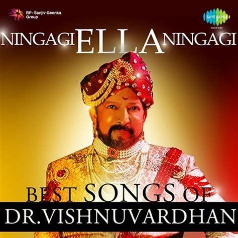 Ninagagi Ella Ninagagi Best Songs Of Dr Vishnuvardhan