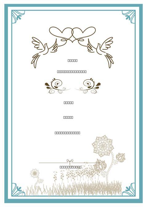wedding clipart  invitations clipground