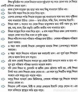 Diet Chart For A Child Of 12 14 Years Bengali Baby Care Tips Masalatize