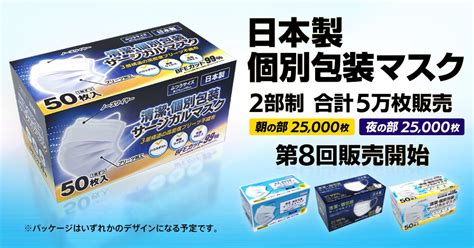 日本 製 マスク 購入