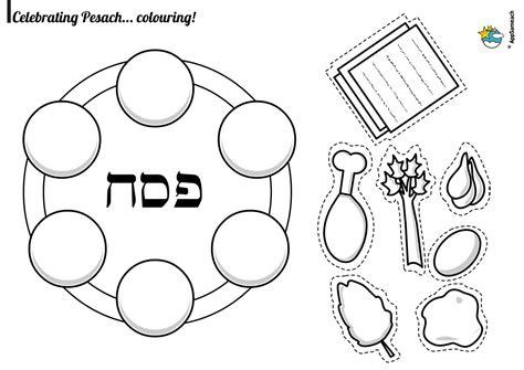 passover worksheets free printables worksheet
