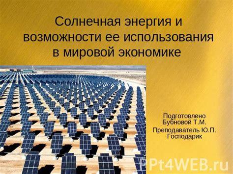 Солнечная энергетика . 1. Характеристики Солнца