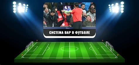 Система на тоталы в футболе