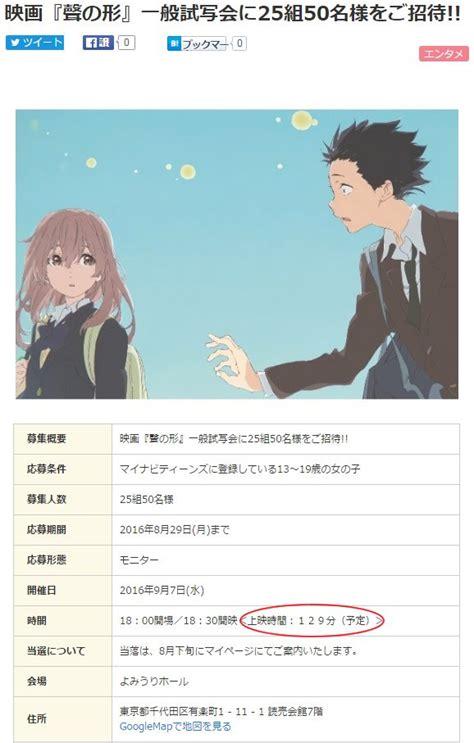 silent voice anime movie crunchyroll quot a silent voice quot anime movie listed for over