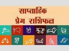 Saptahik Prem Rashifal साप्ताहिक प्रेम राशिफल Weekly