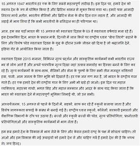 General Paper Essay Essay On India After Independence In Hindi English Essay Books also Narrative Essay Examples High School Essay On India After Independence Research Paper On Ngn Essay On  Narrative Essay Topics For High School Students