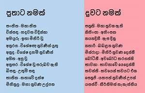 Sinhala Baby Names For Girls
