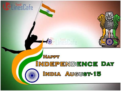 tamil independence day wishes images