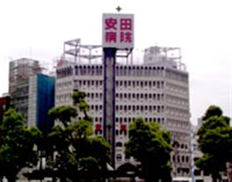 安田 病院 事件