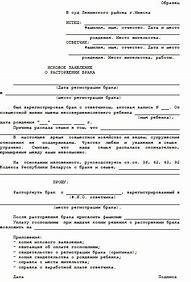 заявление на развод через суд с детьми в санкт петербурге