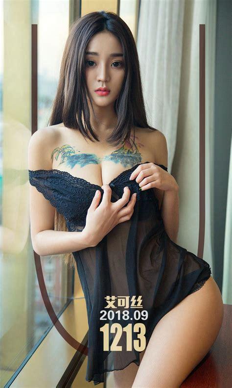 LUGirls No. 1213 Ai Ke Si - Best Hot Girls