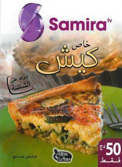 samira tv spécial quiches سميرة خاص كيش fares
