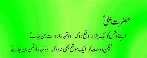 aqwal  zareen  urdu hazrat ali ra  friendship