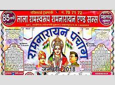 Surprise💡 download orignal lala ramswaroop calendar 2018