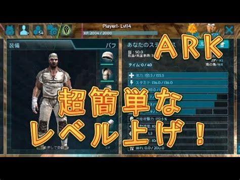 Ark モバイル レベル 上げ