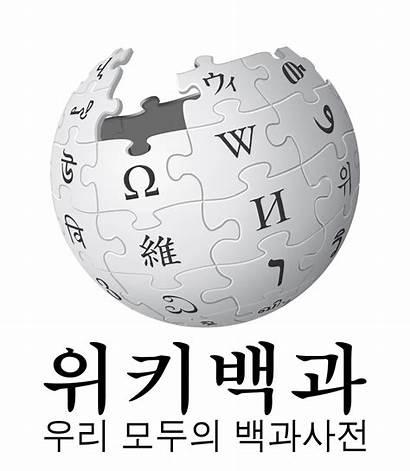 Wikipedia Ko Svg V2 Korean Korea Wikimedia