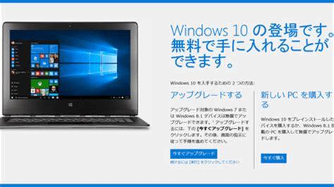 windows 10の無料アップグレードが2016年7月末で終了し 1万円強での有料アップグレードへ移行 gigazine