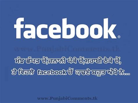 punjabi comments in english for facebook entertainment