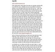 Bd Choti Golpo Story For Free Book Bangla Coti Soti Chat Boi