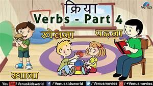 Chart Verb Hindi Grammar Lessons Verbs क र य Part 4 Youtube