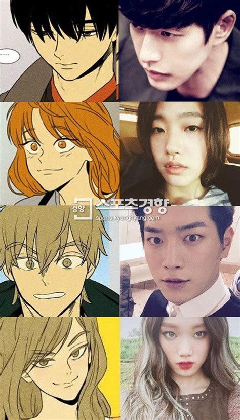 cheese in trap cheese in the trap korean drama 2015 치즈인더트랩