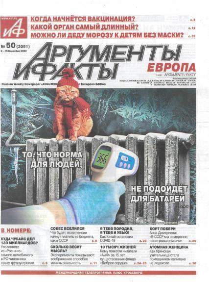 Argumenti Fakti Magazine Subscription