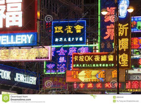 Neon Signs In Hong Kong Editorial Stock Photo Image