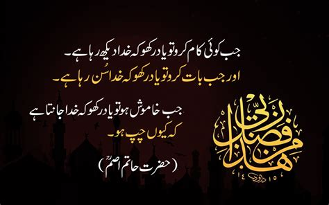islamic quotes  urdu wallpapers  wallpapers