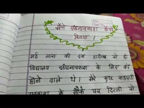 spent  summer vacation  hindi  education