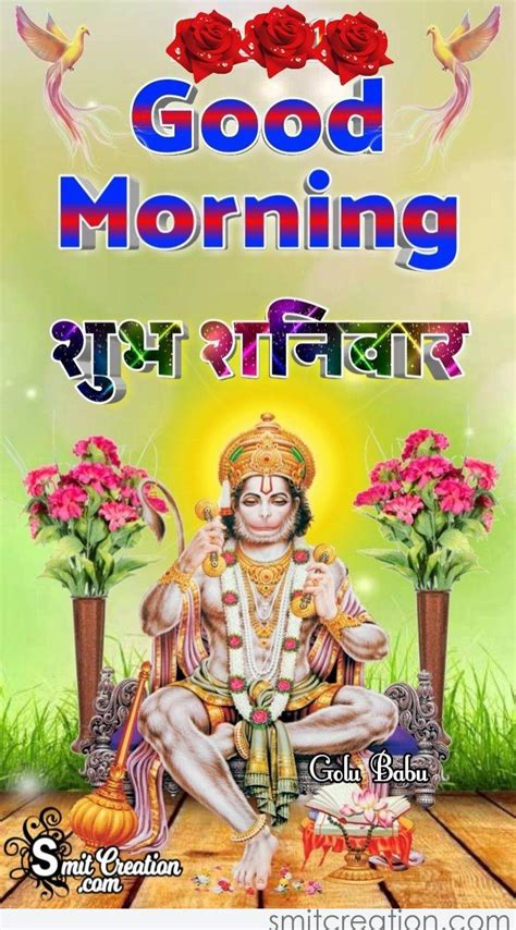 good morning shubh shanivar smitcreationcom