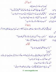 Funny Jokes For Adults Dirty In Urdu - Download HD Wallpapers