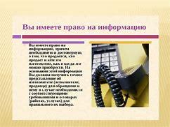 Потребитель и его права кратко