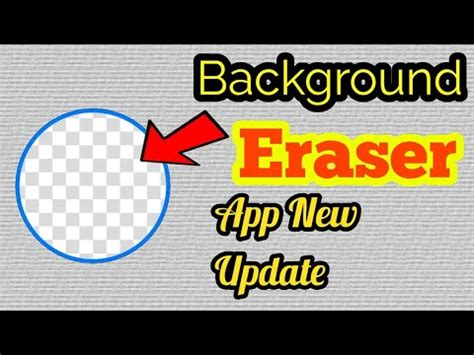 background eraser app  update tech   glance youtube