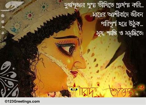blessings wishes  bengali script  religious blessings ecards