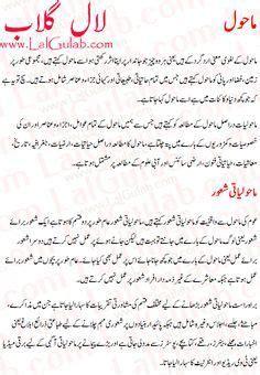 easy urdu poems  class  poetry  lovers