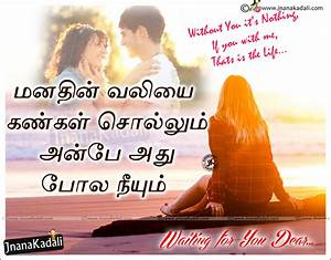 Love Images With Words In Tamil | Wallpaper sportstle