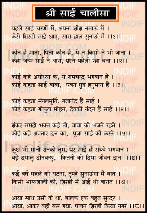 shri sai chalisa shirdi sai chalisa  hindi
