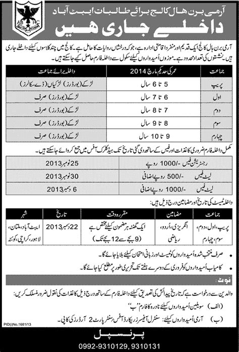 admissions open 2015 in army burn college for admission in army burn hall college for girls abbottabad for session 2014 pakworkers