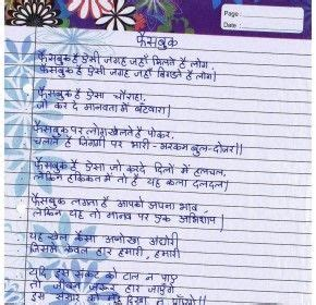 Comedy Poems In Hindi For Class 5 Poemviewco